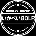いかぺいGOLF