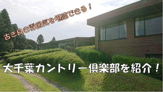 大千葉カントリー倶楽部アイキャッチ