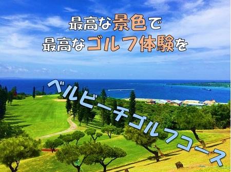 ベルビーチゴルフコースアイキャッチ