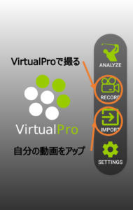 VirtualProメイン画面
