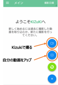 Kizukiアプリメイン画面
