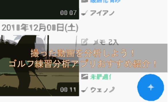 スイング分析アプリ紹介アイキャッチ