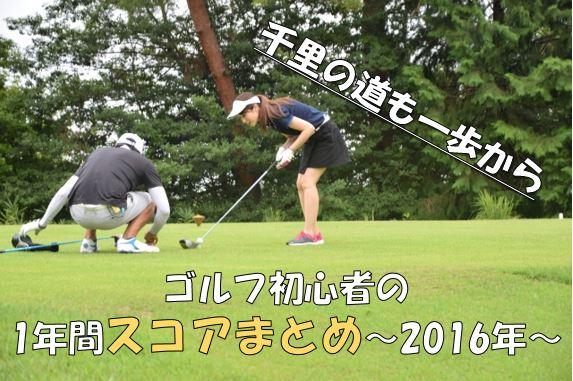 2016年ゴルフスコアまとめ