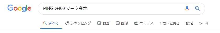 マーク金井Google検索画面
