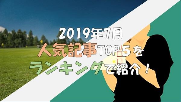 2019年7月人気記事紹介