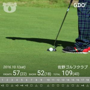 佐野ゴルフクラブのスコア3つ目