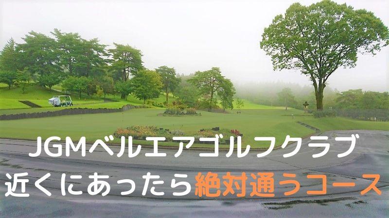JGMベルエアゴルフの練習場