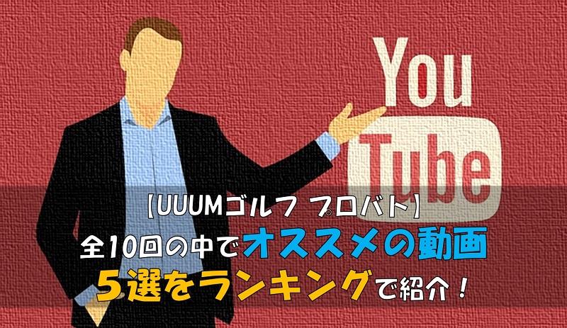 Youtube動画紹介アイキャッチ