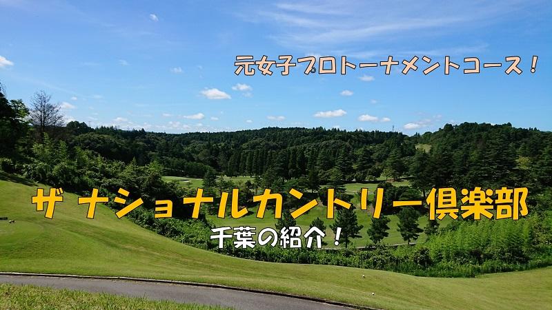 ザナショナルカントリー倶楽部アイキャッチ