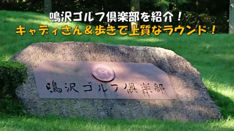 鳴沢ゴルフ倶楽部アイキャッチ