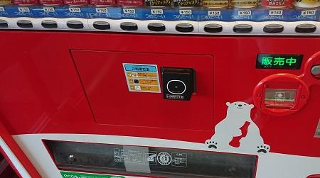 自動販売機についている決済リーダー