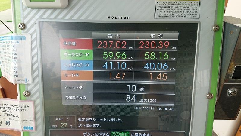 飛距離チェックモードの10球分結果画面