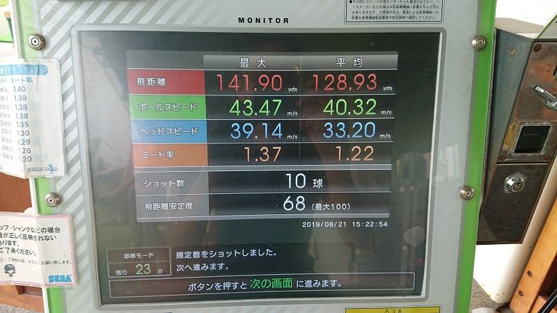 飛距離チェックモードの10球分結果画面(7番アイアン)