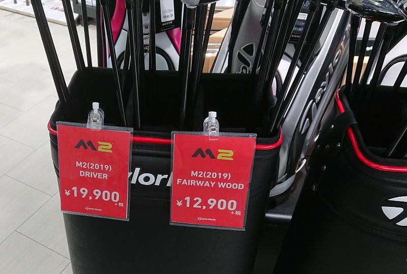 アウトレットテーラーメイドM2の値札