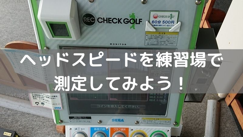 Rec Check Golf