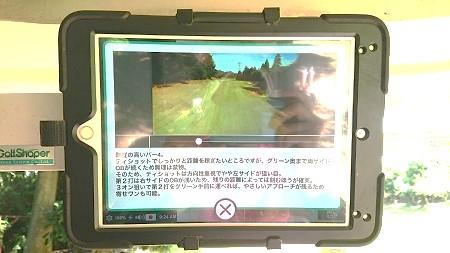 ゴルフカートについているナビ