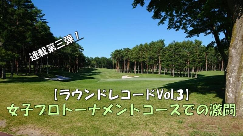 ラウンドレコードVol3アイキャッチ