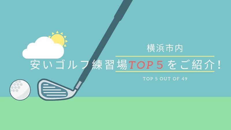 横浜市内安いゴルフ練習場TOP5