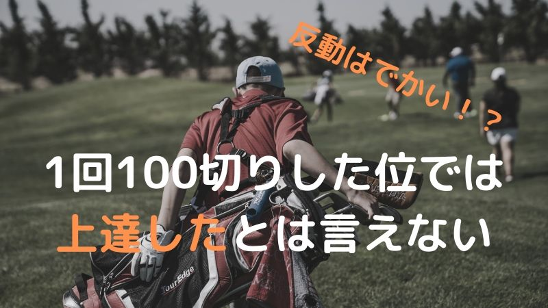 ゴルフ 100切り 上達