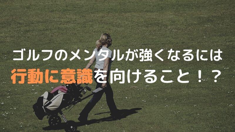 ゴルフ メンタル 強化