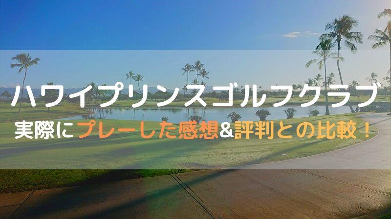 ハワイプリンスゴルフクラブ 評判 ブログ