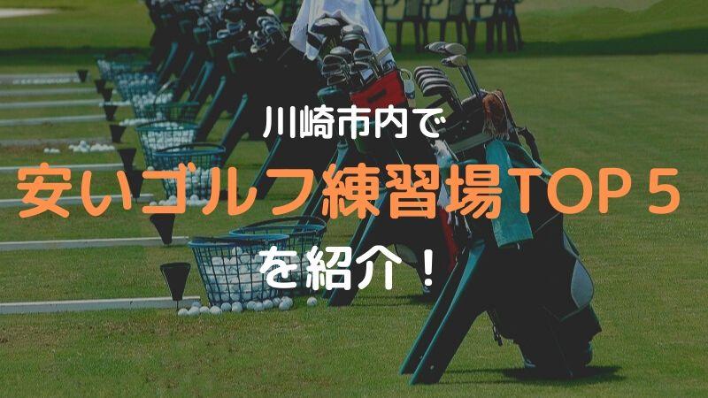 川崎市 ゴルフ練習場 安い