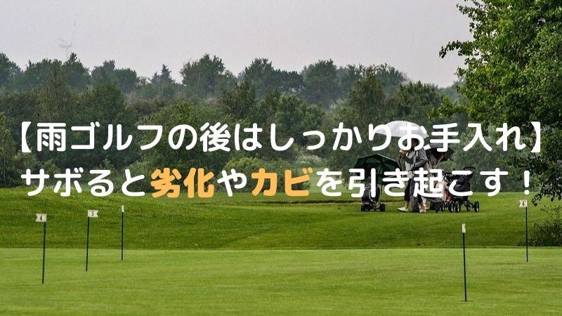 雨ゴルフ 手入れ